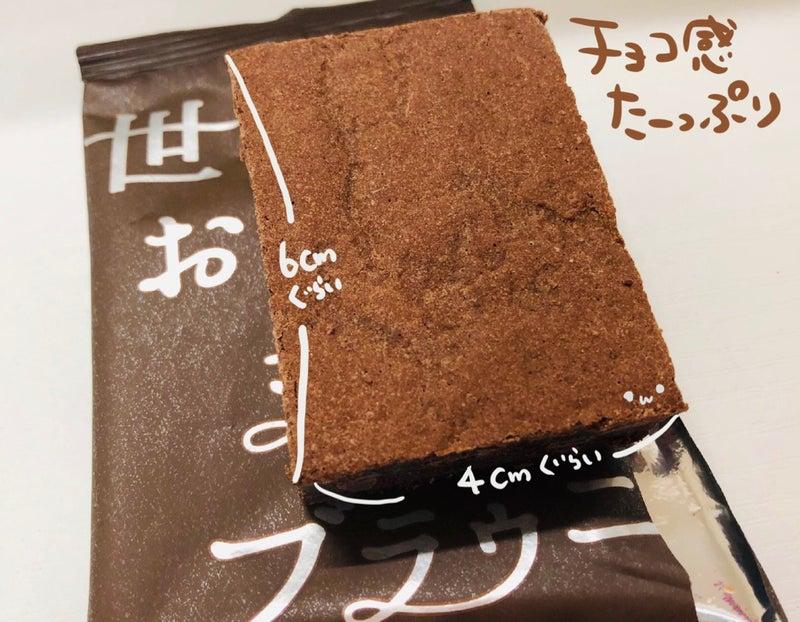 チョコ 世にも ブラウニー 割れ おいしい ハートブレッドアンティークの世にもおいしい割れチョコブラウニーが美味!