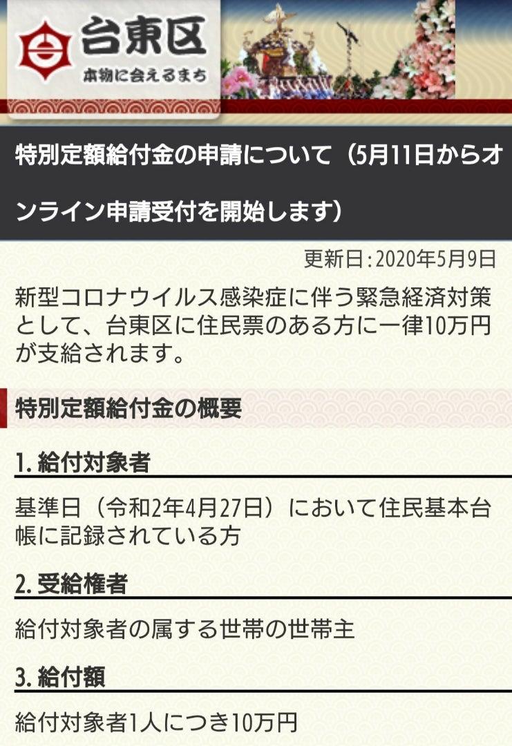 円 万 給付 10 区 台東