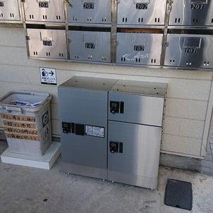 <シリウス錦町>宅配ボックス設置のお知らせの画像