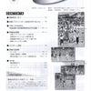 柏崎バスケットボール協会報第35号の画像