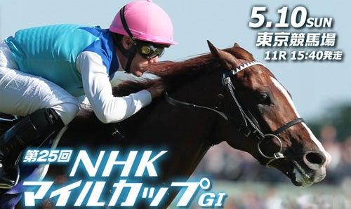 GT予想 2020 NHKマイルカップ   PORKY'Sのスタッフ日記