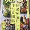 明日発売の雑誌クロワッサンに4ページ載りますの画像
