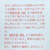 <臨時休業>5月10日~5月31日(予定)の画像