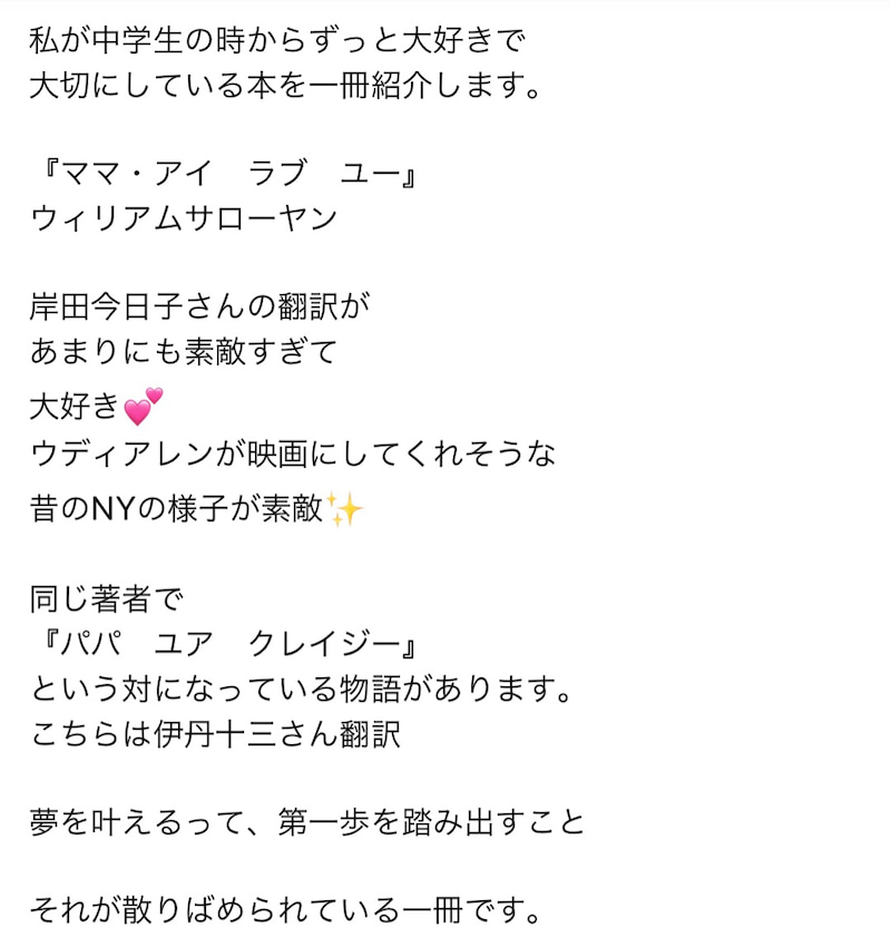 読書の記録 ママ・アイ ラブ ユー   江崎江美【江戸川区葛西】楽しく ...