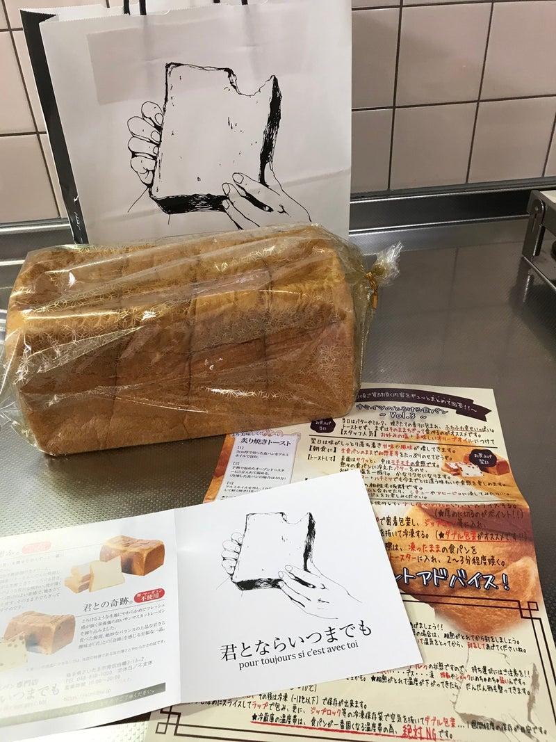 食パン いつまでも 君 と