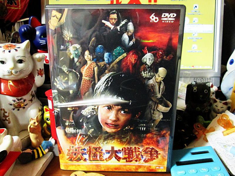 妖怪大戦争」DVD・・・自粛のGWで | ねこじゃらし・Kの○○処