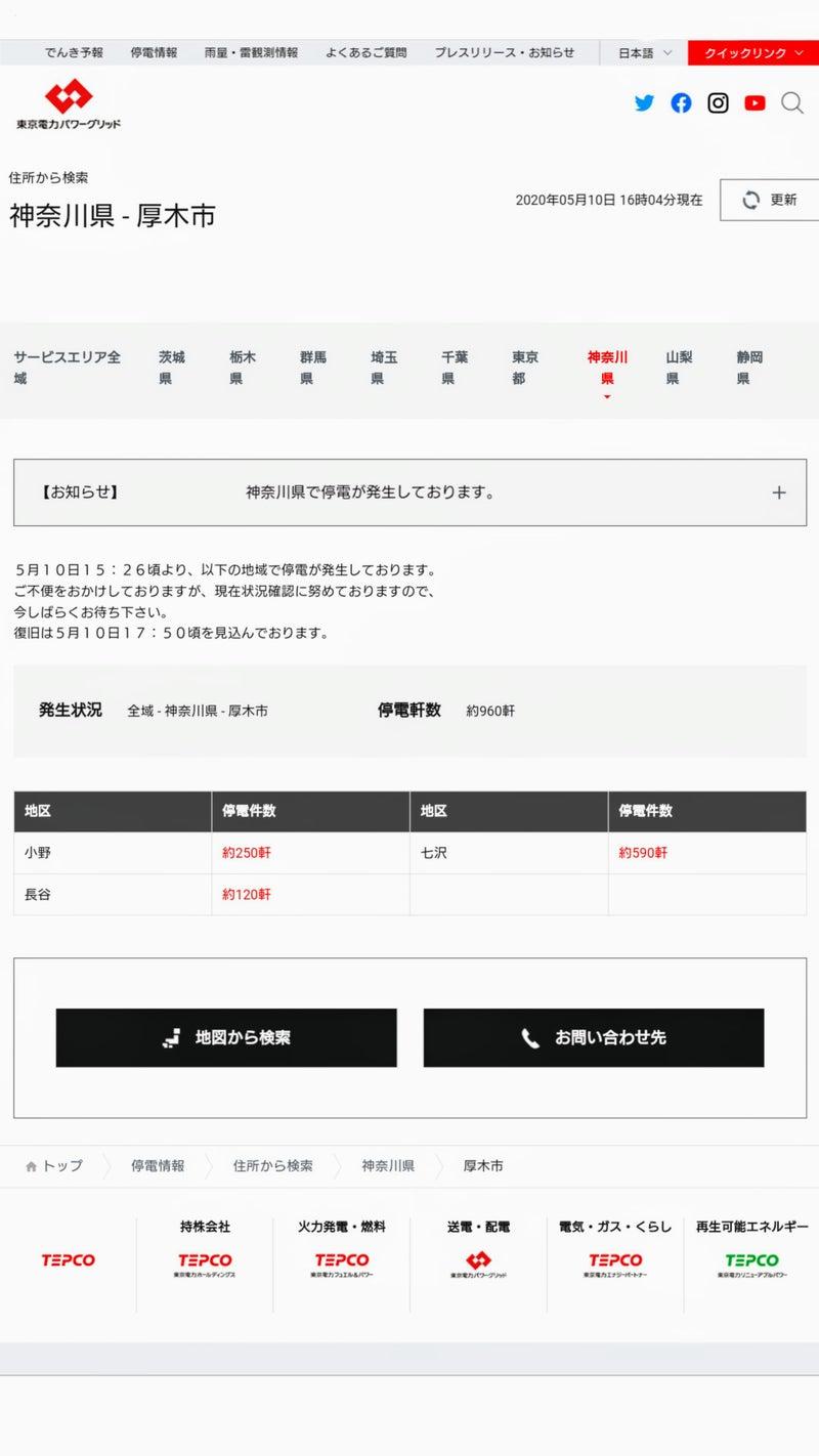 県 停電 神奈川 停電復旧情報|東京電力パワーグリッド株式会社