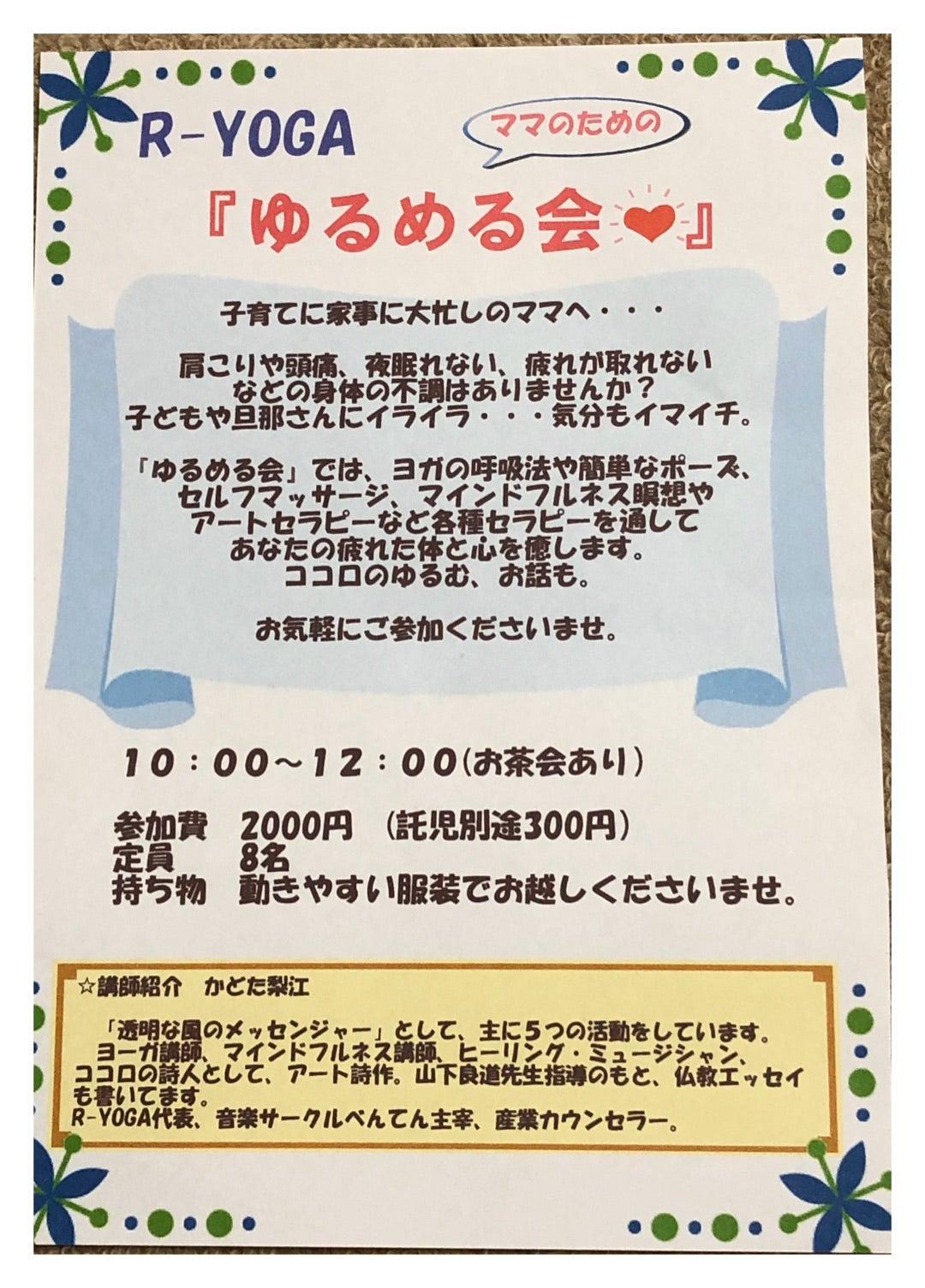 「ゆるめる会」オンライン教室のお知らせ!