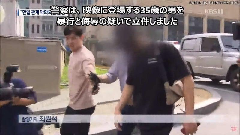 人 韓国 暴行 事件 日本