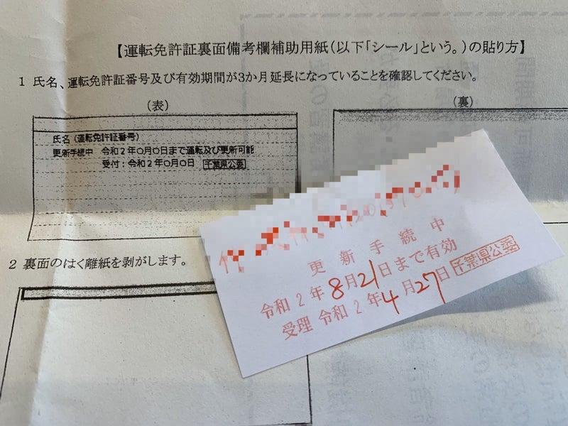 県 証 更新 免許 千葉