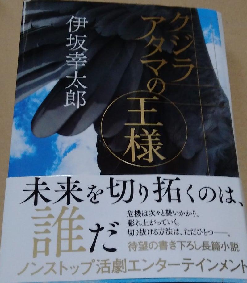 伊坂幸太郎 クジラアタマの王様