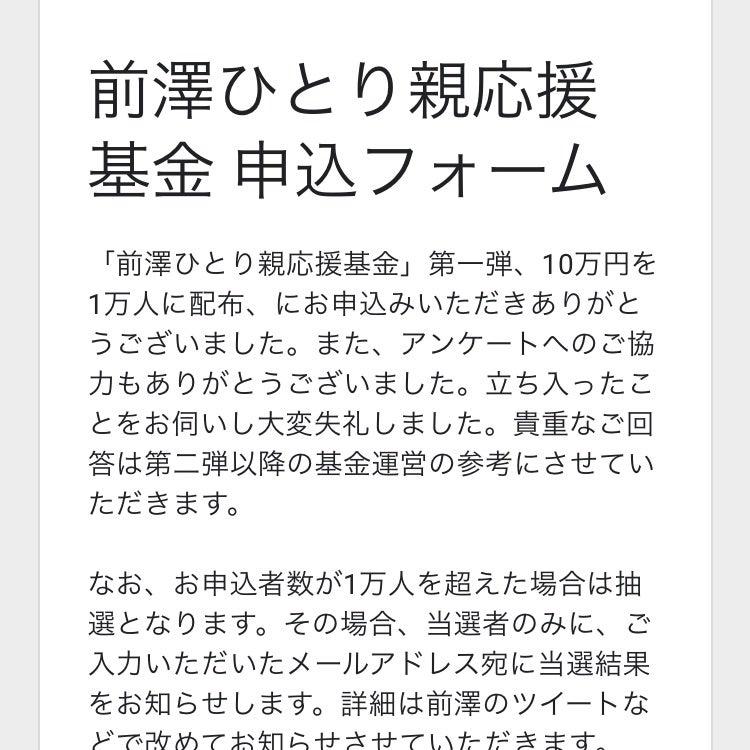 ざわ 方法 まえ 円 社長 応募 万 10