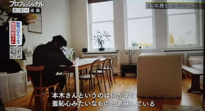 元 木 雅弘 プロフェッショナル