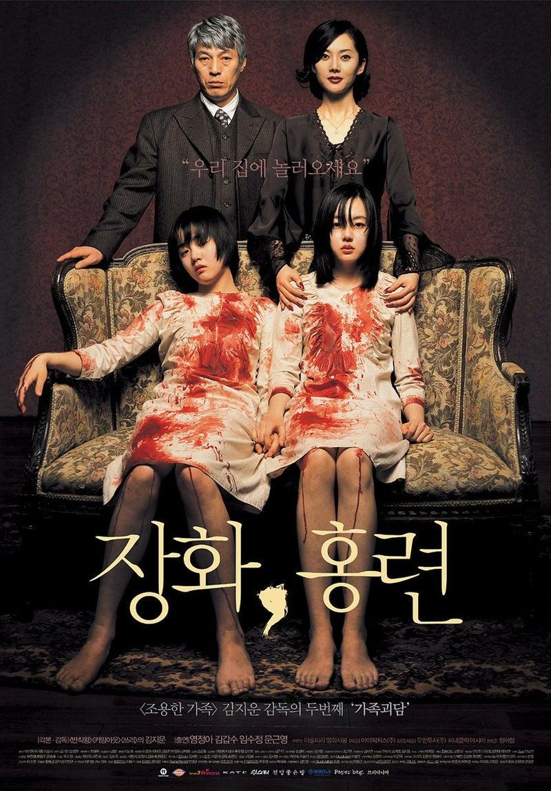 ホラー 映画 韓国 韓国映画のサスペンス・ホラーおすすめランキングTOP25【歴代版】