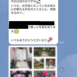 画像 母の日に感謝〜 の記事より 4つ目