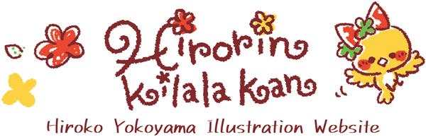 ひろりんキララ館 | Illustrator Hiroko Yokoyama Official Website