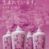 化学物質過敏症と、香害(こうがい)の画像