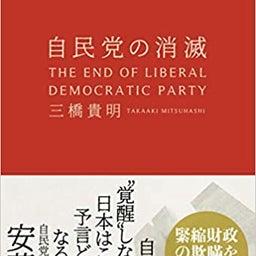 画像 「大阪市分割218億円コスト増はデマ」という大嘘 の記事より 4つ目