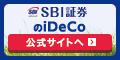 SBI証券4