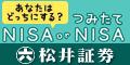 松井証券2