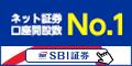 SBI証券2