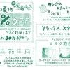 お知らせ/八千代台店の画像