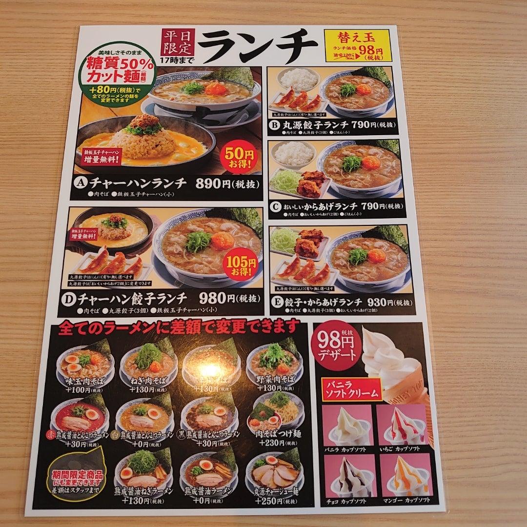 ラーメン 餃子 源 丸