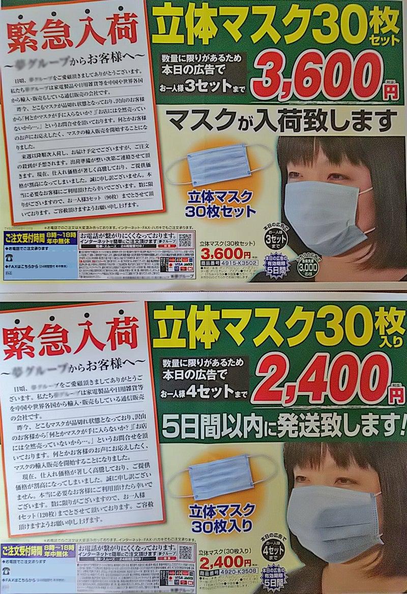 届い 夢 グループ た マスク