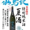 【季節限定】2021年水鳥記夏の純米酒のお知らせの画像