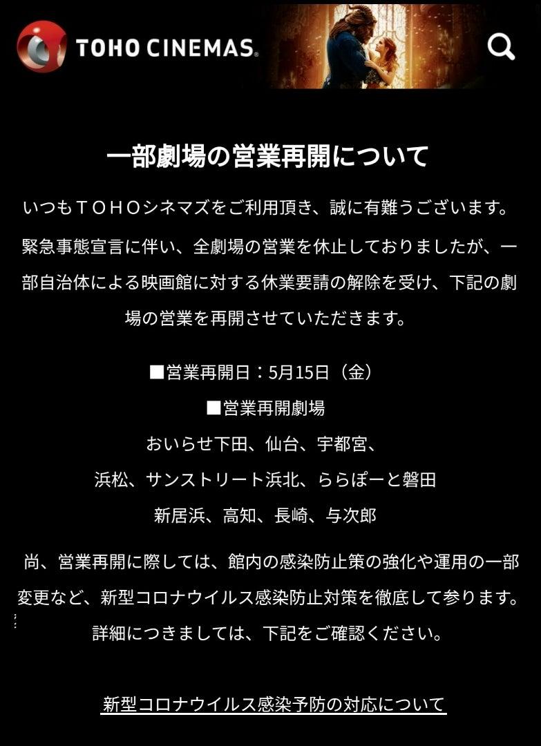 浜松 東宝 シネマズ