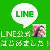 LINE公式・本日配信スタート!の画像
