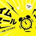 お値段日本の最大1/10☆72時間タイムセール開催中☆睡眠導入剤、低用量ピルも対象!