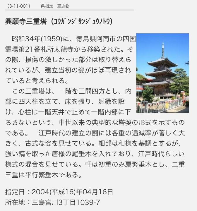 林道ウォーカー県指定建造物(興願寺三重塔)