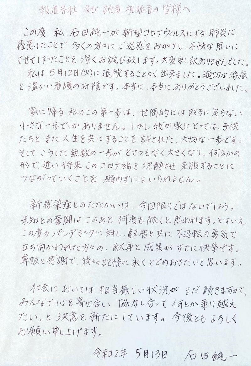 石田 純一 コロナ 病状
