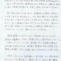 ブログ 石田 純一