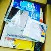 【千葉のB3の皆さんへの本とCD、寄付のご報告】の画像