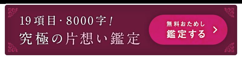 星ひとみ_占い_SATORI3