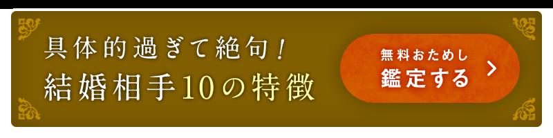 星ひとみ_占い_SATORI1