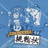 「さくらの大冒険」(つみきや)のパズル企画「モンキーXからの挑戦状」が今日からスタート!の画像