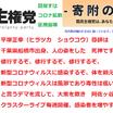 東京知事選挙立候補の平塚正幸のながらスマホ運転に批判殺到。本人は反省せず。