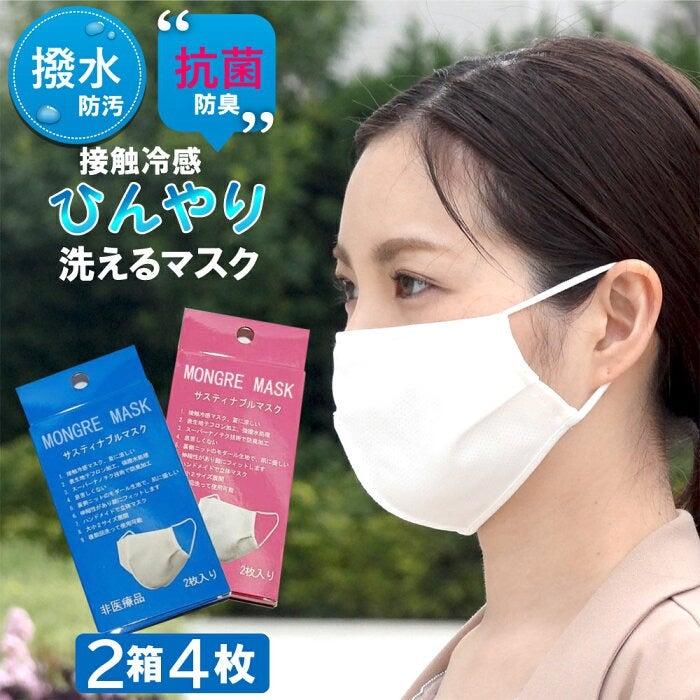 使い捨て 日本 夏 製 マスク 用 20枚入り980円。日本製冷感材使用の不織布使い捨てタイプのマスクが誕生です。(2020年7月17日)|BIGLOBEニュース