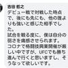 マルワジム横浜 格闘家の画像