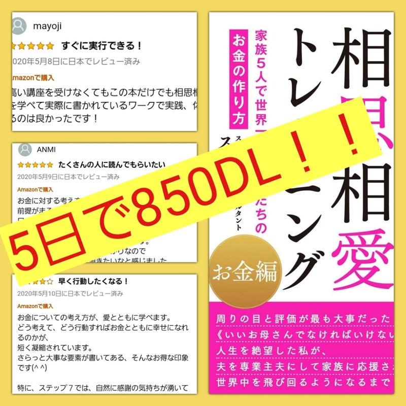 ●5日で電子書籍が850DL♪
