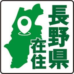 画像 「長野県在住」ステッカー発売中! の記事より 3つ目