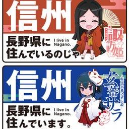 画像 「長野県在住」ステッカー発売中! の記事より 1つ目