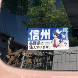 画像 「長野県在住」ステッカー発売中! の記事より 7つ目
