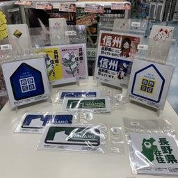 画像 「長野県在住」ステッカー発売中! の記事より 8つ目