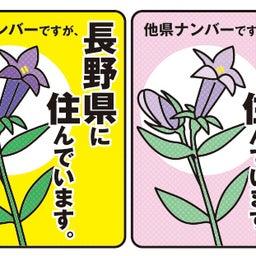 画像 「長野県在住」ステッカー発売中! の記事より 2つ目