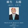 安倍晋三と麻生太郎の陰謀の画像