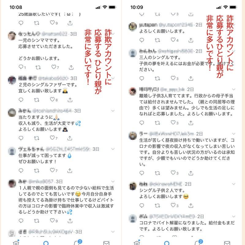 前澤 ひとり 親 応援 基金